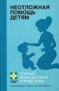 Неотложная помощь детям