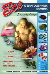 Все о драгоценных камнях
