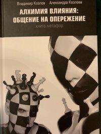 Алхимия влияния: общение на опережение. Книга метафор, Владимир Козлов, Александра Козлова