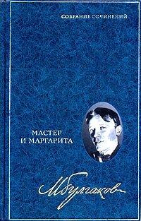 Михаил Булгаков. Собрание сочинений в 8 томах. Том 6. Мастер и Маргарита