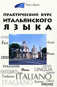 Практический курс итальянского языка
