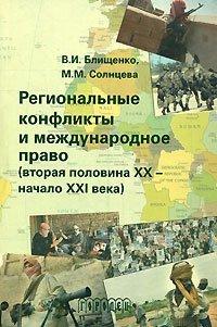 Региональные конфликты и международное право (вторая половина ХХ - начало XXI века)