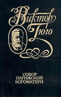 Виктор Гюго. Собрание сочинений в шести томах. Том 1. Собор Парижской Богоматери