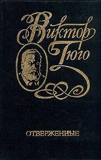 Виктор Гюго. Собрание сочинений в шести томах. Том 2. Отверженные