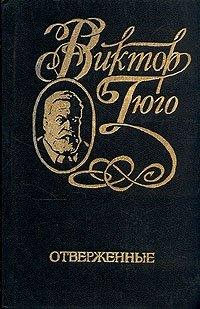 Виктор Гюго. Собрание сочинений в шести томах. Том 3. Отверженные