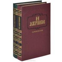 И. И. Лажечников. Сочинения (комплект из 2 книг)