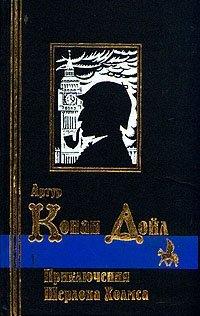 Артур Конан Дойл. Сочинения в трех томах. Том 1. Приключения Шерлока Хомса