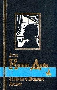 Артур Конан Дойл. Сочинения в трех томах. Том 2. Записки о Шерлоке Хомсе