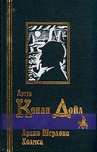 Артур Конан Дойл. Сочинения в трех томах. Том 3. Архив Шерлока Хомса