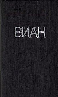 Борис Виан. Собрание сочинений в четырех томах. Том 1. Осень в Пекине