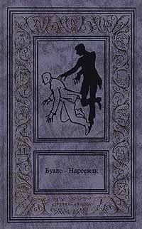 Буало - Нарсежак. Собрание сочинений в четырех томах. Том 3. Та, которой не стало. Волчицы. Куклы