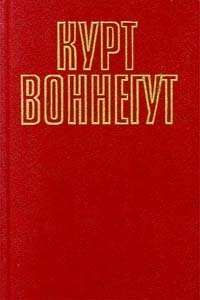 Курт Воннегут. Собрание сочинений в пяти томах. Том 5 (2)