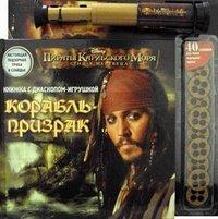 Пираты Карибского моря. Корабль-призрак. Книжка с диаскопом-игрушкой