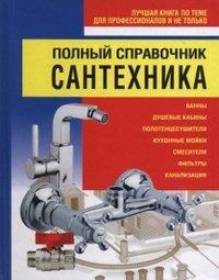 Полный справочник сантехника