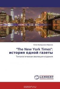 """The New York Times"": история одной газеты"