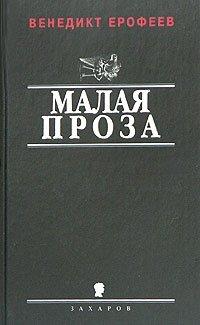 Венедикт Ерофеев. Малая проза
