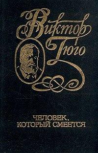 Виктор Гюго. Собрание сочинений в шести томах. Том 5. Человек, который смеется, Виктор Гюго