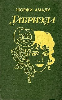 Жоржи Амаду. Избранные произведения в трех томах. Том 3. Габриэла