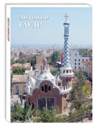 Набор открыток Открытки Антонио Гауди