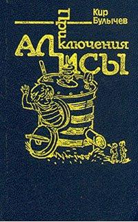 Приключения Алисы. Война с лилипутами