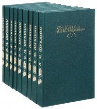 В. М. Шукшин. Собрание сочинений в 9 томах (комплект)