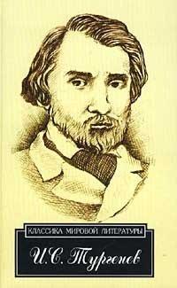 И. С. Тургенев. Избранное
