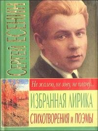 Сергей Есенин. Избранная лирика. Стихотворения и поэмы