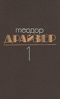Теодор Драйзер. Собрание сочинений в восьми томах. Том 1