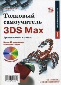 Толковый самоучитель 3DS Мах. Лучшие приемы и советы (+ DVD-ROM)