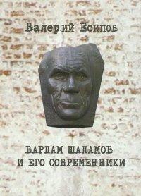 Варлам Шаламов и его современники