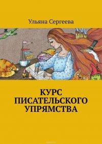 Курс писательского упрямства, Сергеева Ульяна