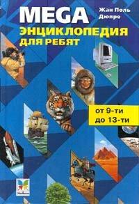 Mega. Энциклопедия для ребят от 9 до 13