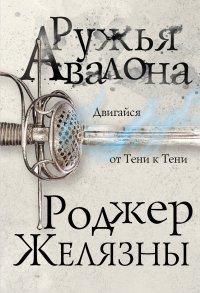 Ружья Авалона, Роджер Желязны