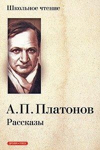 А. П. Платонов. Рассказы