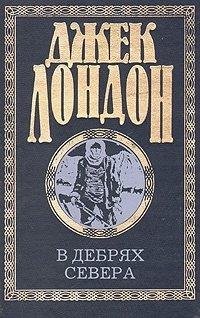 Джек Лондон. Собрание сочинений в четырех томах. Том 1