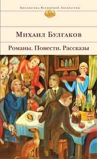 Михаил Булгаков. Романы. Повести. Рассказы