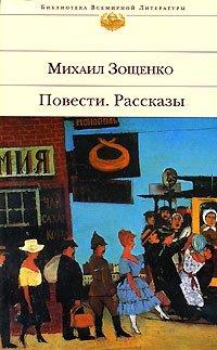 Михаил Зощенко. Повести. Рассказы