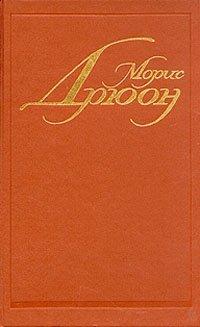 Морис Дрюон. Собрание сочинений в семи томах. Том 7