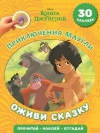 Оживи сказку! Книга Джунглей. Приключения Маугли (30 наклеек)