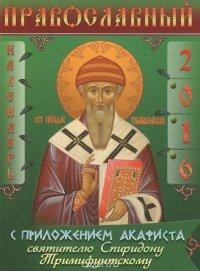 Православный календарь на 2016 год с приложением акафиста святителю Спиридону Тримифунтскому