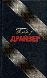 Теодор Драйзер. Собрание сочинений в 12 томах. Том 8
