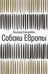 Собаки Европы - Ольгерд Бахаревич