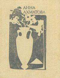 А. Ахматова. Стихотворения, Анна Ахматова