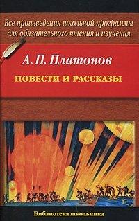 А. П. Платонов. Повести и рассказы