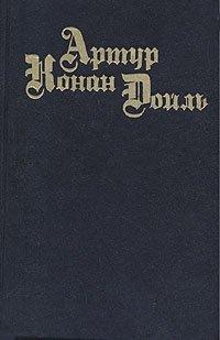 Артур Конан Дойль. Собрание сочинений в восьми томах + четыре доп. Том 8