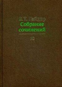 Е. Т. Гайдар. Собрание сочинений. В 15 томах. Том 10