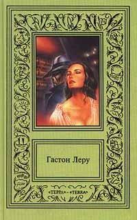Гастон Леру. Сочинения в 3 томах. Том 1. Призрак оперы. Заклятое кресло
