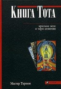 Книга Тота. Краткое эссе о Таро египтян