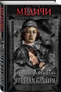 Черная башня, Наталья Павлищева