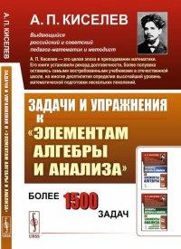 """Задачи и упражнения к """"Элементам алгебры и анализа"""", А. П. Киселев"""